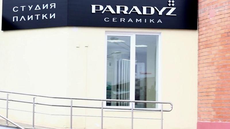 Фирменный магазин парадиж в Бресте